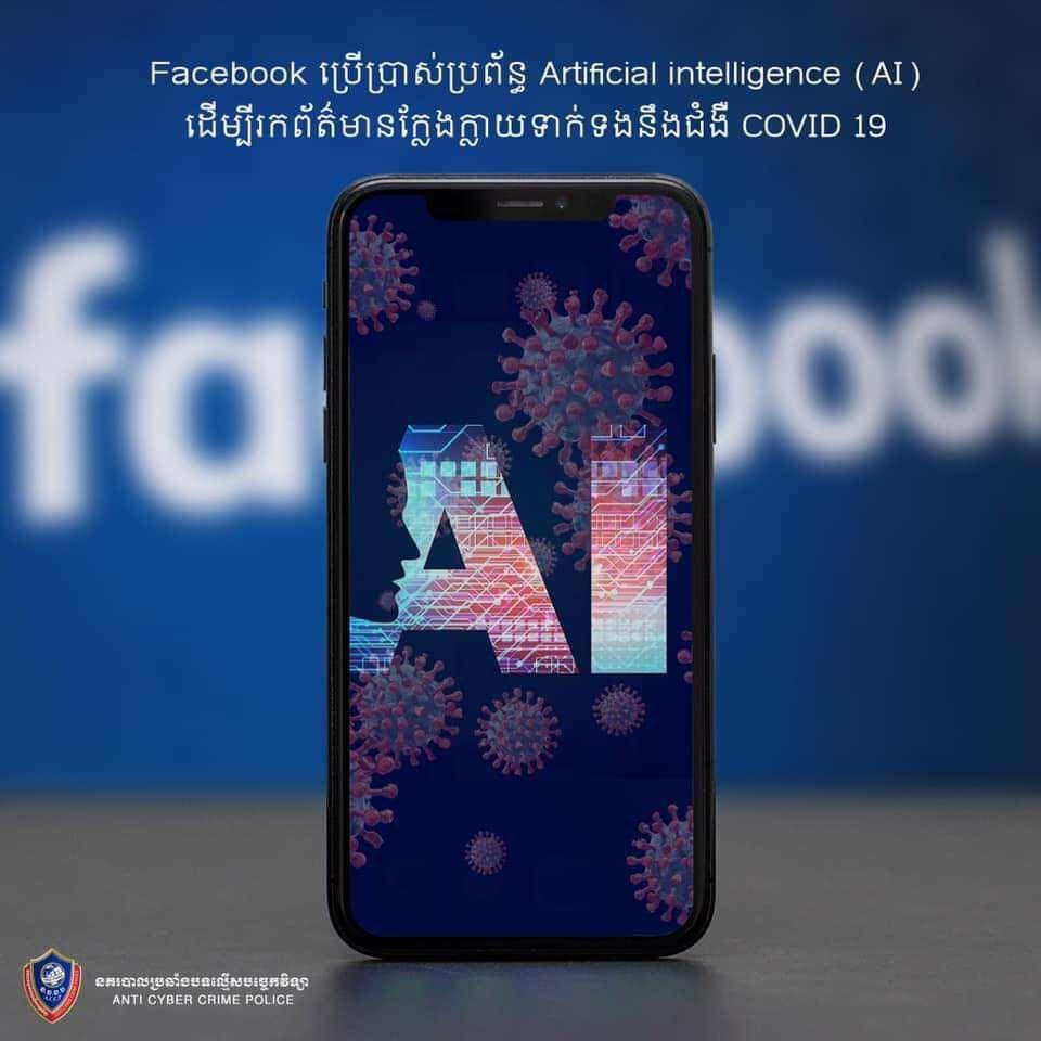 ក្រុមហ៊ុន Facebook ប្រេីប្រព័ន្ធ AI (Artificial Intelligence) ក្នុងការត្រួតពិនិត្យមេីលព័ត៌មានមិនពិត និងការកេងចំណេញផ្សេងៗ